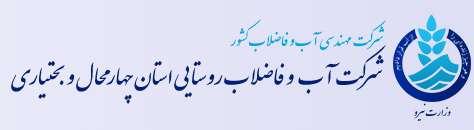 شرکت آب و فاضلاب روستایی استان چهارمحال و بختیاری