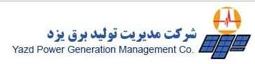 شرکت مدیریت تولید برق یزد