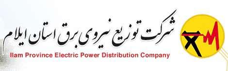 شرکت توزیع نیروی برق استان ایلام