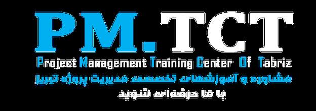 لوگوی شرکت مشاوره و آموزشهای تخصصی مدیریت پروژه تبریز