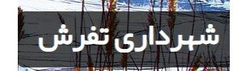 شهرداری تفرش