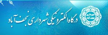 شهرداری نجف آباد