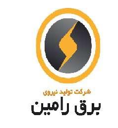 لوگوی شرکت تولید نیروی برق رامین