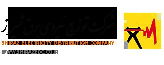 شرکت توزیع نیروی برق شهر شیراز