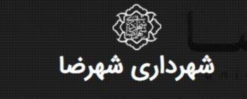 لوگوی شهرداری شهرضا