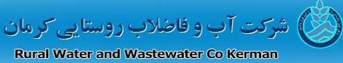 شرکت آب و فاضلاب روستایی استان کرمان