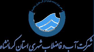 لوگوی شرکت آب و فاضلاب استان کرمانشاه