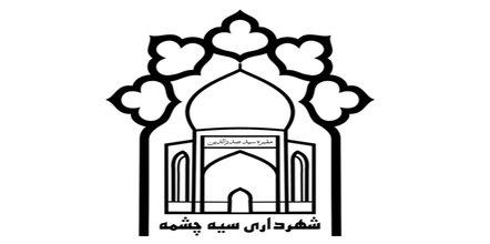 لوگوی شهرداری سیه چشمه(چالدران)