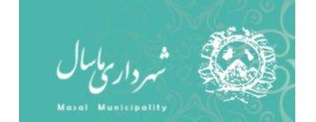 لوگو شهرداری ماسال