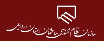 لوگوی سازمان نظام مهندسی ساختمان استان اردبیل