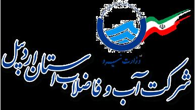 لوگوی شرکت آب و فاضلاب استان اردبیل
