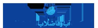 لوگوی شرکت آب و فاضلاب استان زنجان