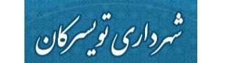 لوگوی شهرداری تویسرکان