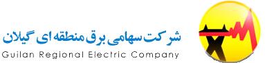 شرکت برق منطقه ای گیلان
