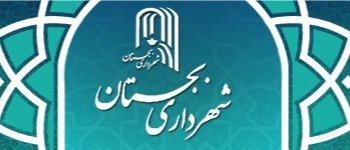 لوگوی شهرداری بجستان