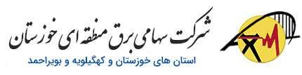 لوگوی شرکت سهامی برق منطقه ای خوزستان