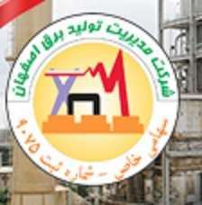 شرکت مدیریت تولید برق اصفهان