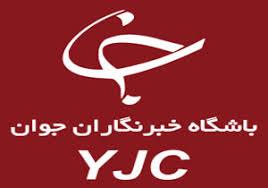 باشگاه خبرنگاران جوان