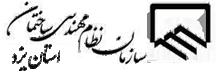 لوگوی سازمان نظام مهندسی ساختمان استان یزد