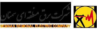 شرکت برق منطقه ای سمنان