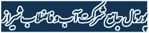 شرکت آب و فاضلاب شیراز