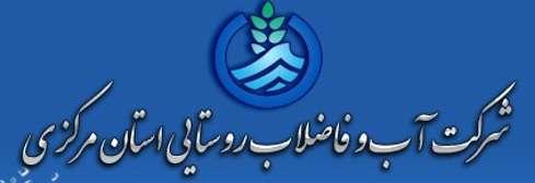 شرکت آب و فاضلاب روستایی استان مرکزی