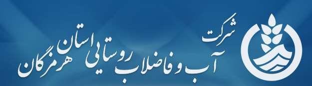 شرکت آب و فاضلاب روستایی استان هرمزگان