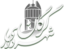 لوگوی شهرداری گرگان