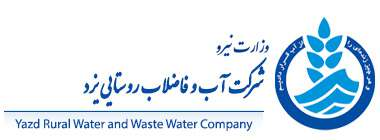 شرکت آب و فاضلاب روستایی استان یزد