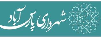 لوگوی شهرداری پارس آباد