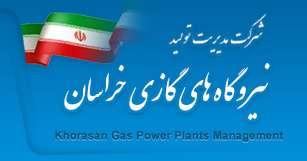 لوگوی شرکت مدیریت نیروگاههای گازی خراسان