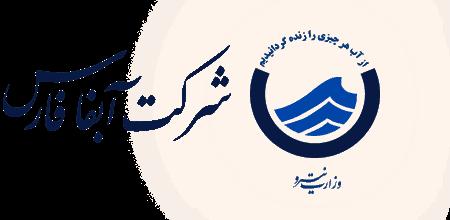 لوگوی شرکت آب و فاضلاب استان فارس
