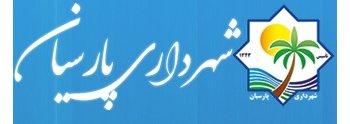 لوگوی شهرداری پارسیان