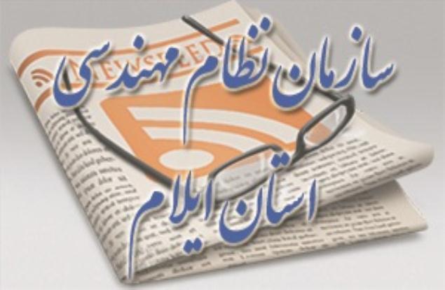 سازمان نظام مهندسی ساختمان استان ایلام