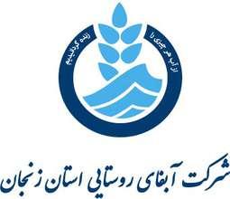 شرکت آب و فاضلاب روستایی استان زنجان