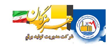 لوگوی شرکت مدیریت تولید برق هرمزگان