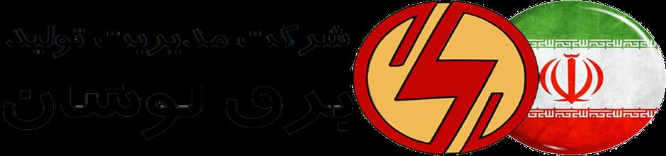 لوگوی شرکت مدیریت تولید برق شهید بهشتی لوشان