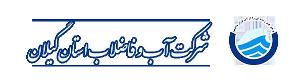 شرکت آب و فاضلاب استان گیلان