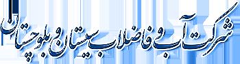 شرکت آب و فاضلاب استان سیستان و بلوچستان