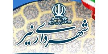 لوگوی شهرداری نیر