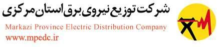 شرکت توزیع نیروی برق استان مرکزی