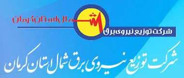 شرکت توزیع نیروی برق استان کرمان (شمال)