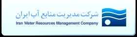 شرکت سهامی مادر تخصصی مدیریت منابع آب ایران