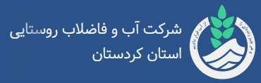 شرکت آب و فاضلاب روستایی استان کردستان