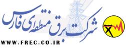 لوگوی شرکت برق منطقه ای فارس