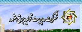 شرکت مدیریت تولید برق مشهد