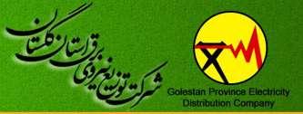 شرکت توزیع نیروی برق استان گلستان