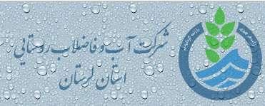 شرکت آب و فاضلاب روستایی استان لرستان