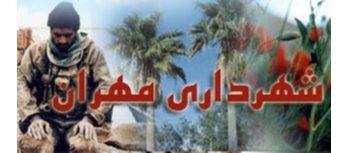 شهرداری مهران