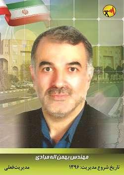بهمن اله مرادی